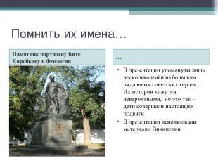 Памятник партизану Вите Коробкову в Феодосии Памятник партизану Вите Коробкову в