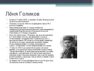 Родился 17 июня 1926г. в деревне Лукино Новгородской области в семье рабочего Ро