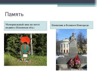 Мемориальный знак на месте подвига (Псковская обл.) Мемориальный знак на месте п