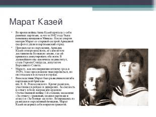 Во время войны Анна Казей прятала у себя раненых партизан, за что в1942 го