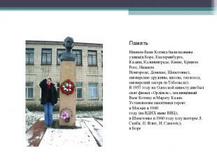 Именем Вали Котика были названы улицы(вБоре,Екатеринбурге, Казани,&n