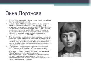 Родилась 20 февраля 1926 года в городе Ленинграде в семье рабочего. Окончила 7 к
