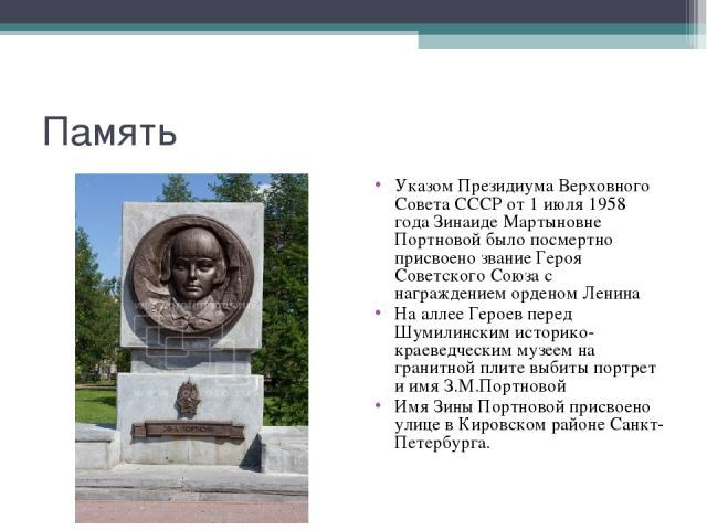 Указом Президиума Верховного Совета СССР от1 июля1958 годаЗинаиде Мартыновне Портновой было посмертно присвоено званиеГероя Советского Союзас награждениеморденом Ленина Указом Президиума Верховного Совета СССР от&…