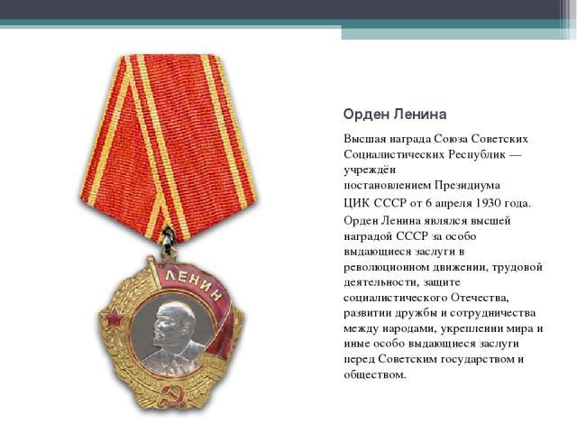 Высшая наградаСоюза Советских Социалистических Республик— учреждён постановлениемПрезидиума Высшая наградаСоюза Советских Социалистических Республик— учреждён постановлениемПрезидиума ЦИК СССРот&…