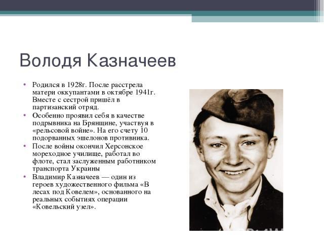 Родился в 1928г. После расстрела матери оккупантами в октябре 1941г. Вместе с сестрой пришёл в партизанский отряд. Родился в 1928г. После расстрела матери оккупантами в октябре 1941г. Вместе с сестрой пришёл в партизанский отряд. Особенно проявил се…