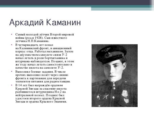 Самый молодой лётчик Второй мировой войны (род.в 1928). Сын известного летчикаН.П.Каманина. Самый молодой лётчик Второй мировой войны (род.в 1928). Сын известного летчикаН.П.Каманина. В четырнадцать лет попал наКалининский фронт, в…