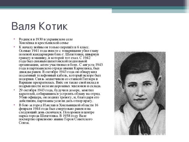 Родилсяв1930 в украинском селе Хмелёвкавкрестьянской семье Родилсяв1930 в украинском селе Хмелёвкавкрестьянской семье К началу войны он только перешёл в 6 класс. Осенью1941 годавместе с тов…