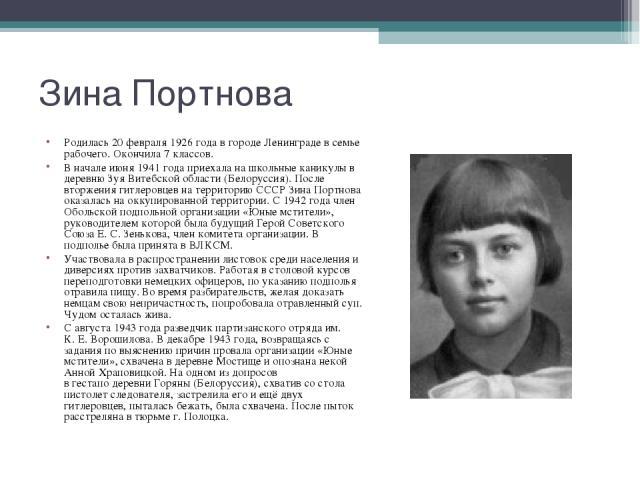Родилась 20 февраля 1926 года в городе Ленинграде в семье рабочего. Окончила 7 классов. Родилась 20 февраля 1926 года в городе Ленинграде в семье рабочего. Окончила 7 классов. В начале июня1941 годаприехала на школьныеканикулы в де…