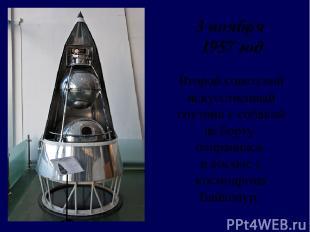 Второй советский искусственный спутник ссобакой на борту отправился в космос с