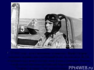 В 1955 году - в год окончания техникума - Юрий Гагарин совершил первый самостоят
