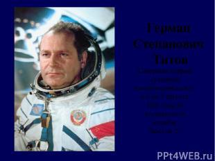Герман Степанович Титов Совершил первый суточный космический полет с 6 по 7 авгу