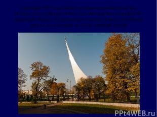 4 октября 1957 года считается началом космической эры. В честь этого события в 1