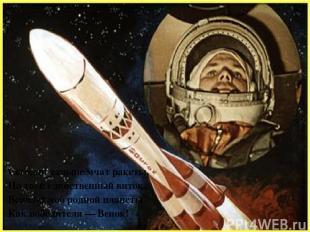Сегодня дальше мчат ракеты, Но твой единственный виток Венчает лоб родной планет