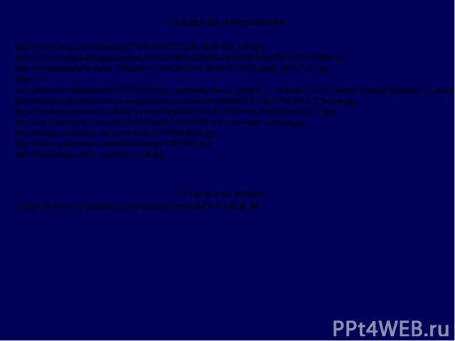 Ссылки на изображения: http://www.itogi.ru/7-days/img/774/I-15-EXCLUS-chert-f62_640.jpg http://22-91.ru/upload/images/photo/2b/21/c8b7a412e98e48a4295e1dd6f7bd1351369086.jpg http://fs.nashaucheba.ru/tw_files2/urls_3/1624/d-1623026/1623026_html_5d677c…