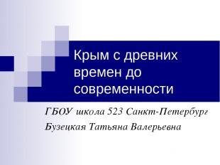 Крым с древних времен до современности ГБОУ школа 523 Санкт-Петербург Бузецкая Т