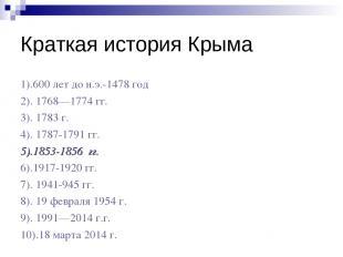 Краткая история Крыма 1).600 лет до н.э.-1478 год 2). 1768—1774 гг. 3). 1783 г.
