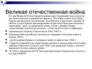 Великая отечественная война В годы Великой Отечественной войны через Крымский по