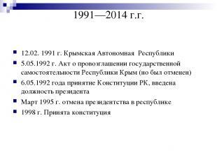 1991—2014 г.г. 12.02. 1991г. Крымская Автономная Республики 5.05.1992 г. Акт о
