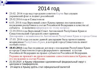 2014 год 23.02. 2014 года над городским советомКерчибыл спущен украинский флаг