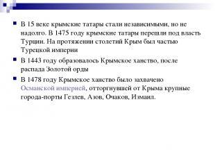 В 15 веке крымские татары стали независимыми, но не надолго. В 1475 году крымски