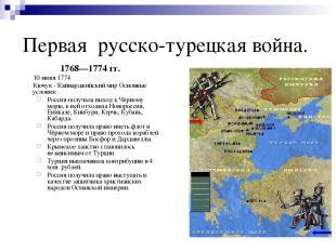 Первая русско-турецкая война. 1768—1774 гг. 10 июня 1774 Кючук - Кайнарджийский