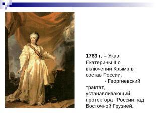 1783 г. – Указ Екатерины II о включении Крыма в состав России. - Георгиевский тр