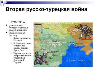 Вторая русско-турецкая война 1787-1791 гг. уничтожение турецкого флота у мыса Ка