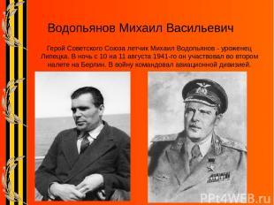 Герой Советского Союза летчик Михаил Водопьянов - уроженец Липецка. В ночь с 10