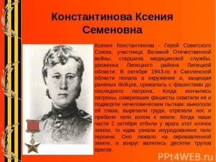 Ксения Константинова - Герой Советского Союза, участница Великой Отечественной в