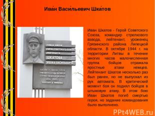 Ива н Васи льевич Шка тов Иван Шкатов - Герой Советского Союза, командир стрелко
