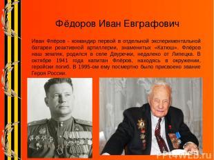 Фёдоров Иван Евграфович Иван Флёров - командир первой в отдельной эксперименталь