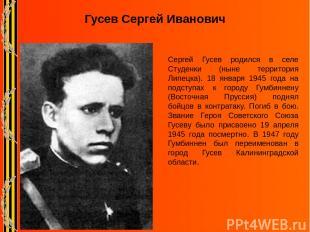 Гусев Сергей Иванович Сергей Гусев родился в селе Студенки (ныне территория Липе