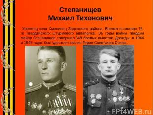 Степанищев Михаил Тихонович Уроженц села Хмелинец Задонского района. Воевал в со