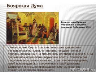 Боярская Дума «Уже во время Смуты боярство и высшее дворянство несколько раз пыт
