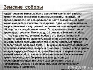 Земские соборы «Царствование Михаила было временем усиленной работы правительств