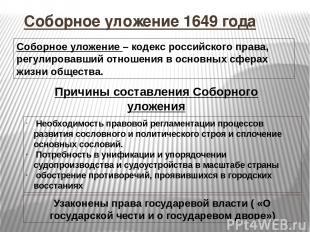 Соборное уложение 1649 года Необходимость правовой регламентации процессов разви