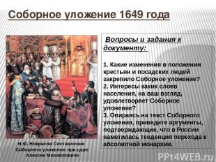 Соборное уложение 1649 года Вопросы и задания к документу: 1.Какие изменения