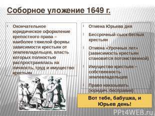 Соборное уложение 1649 г. Окончательное юридическое оформление крепостного права