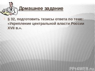 Домашнее задание §32, подготовить тезисы ответа по теме: «Укрепление центрально