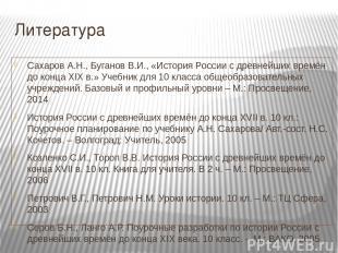Литература Сахаров А.Н., Буганов В.И., «История России с древнейших времён до ко