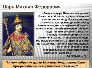 Царь Михаил Фёдорович Хотели выбрать не способнейшего, а удобнейшего. Так явился