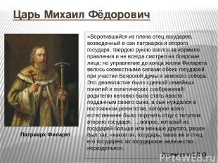 Царь Михаил Фёдорович «Воротившийся из плена отец государев, возведенный в сан п