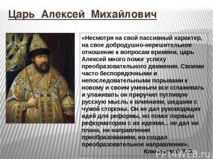 Царь Алексей Михайлович «Несмотря на свой пассивный характер, на свое добродушно