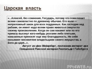 Царская власть «...Алексей, без сомнения, Государь, потому что повелевает всеми
