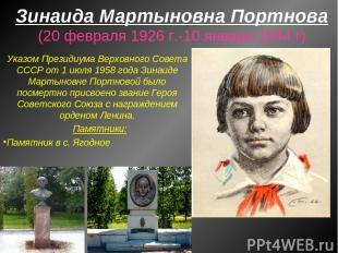 Зинаида Мартыновна Портнова (20 февраля 1926 г.-10 января 1944 г) Указом Президи