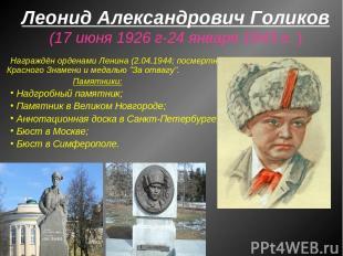 Леонид Александрович Голиков (17 июня 1926 г-24 января 1943 г. ) Награждён орден