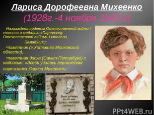 Лариса Дорофеевна Михеенко (1928г.-4 ноября 1943 г) Награждена орденом Отечестве