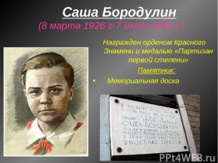 Саша Бородулин (8 марта 1926 г-7 июля 1942 г.) Награжден орденом Красного Знамен