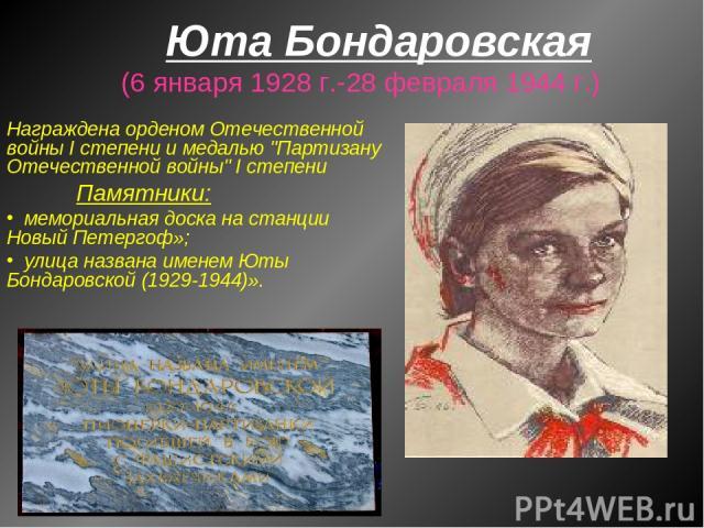 Юта Бондаровская (6 января 1928 г.-28 февраля 1944 г.) Награждена орденом Отечественной войны I степени и медалью
