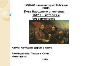 Путь Народного ополчения 1612 г. – история и современность НО(С)КО школа-интерна